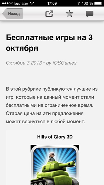 game-play-5
