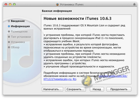 For Itunes 10.6.3