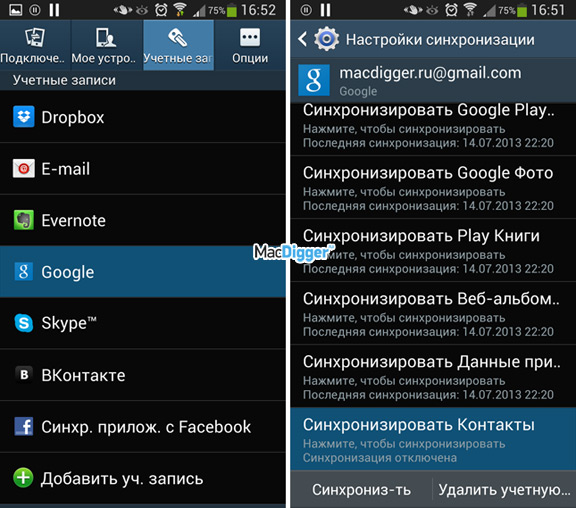 Android Gmail 2.3.6