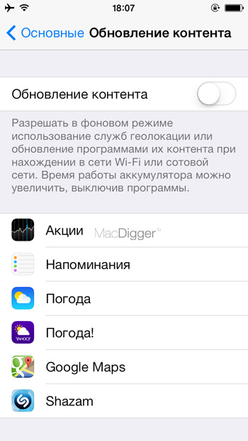 iOS-7-battery-saving-tips-3