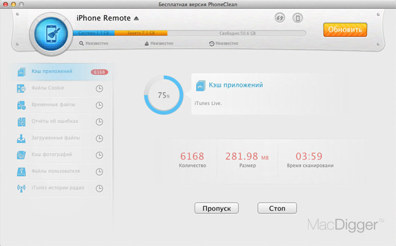 Phoneclean для windows