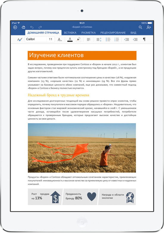 office-for-iPad-1