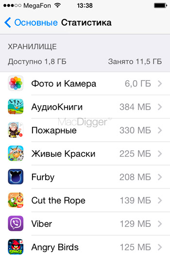 iOS-7-1-speed-7