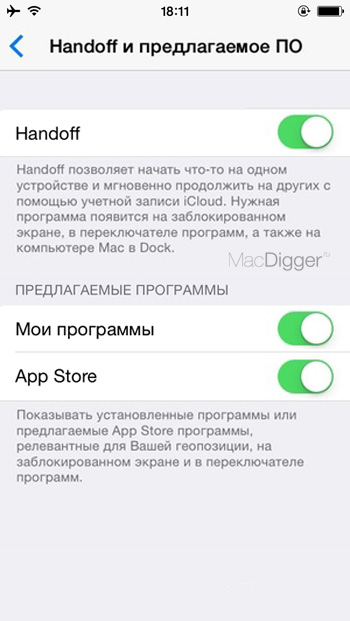 iOS-7-battery-saving-tips-2
