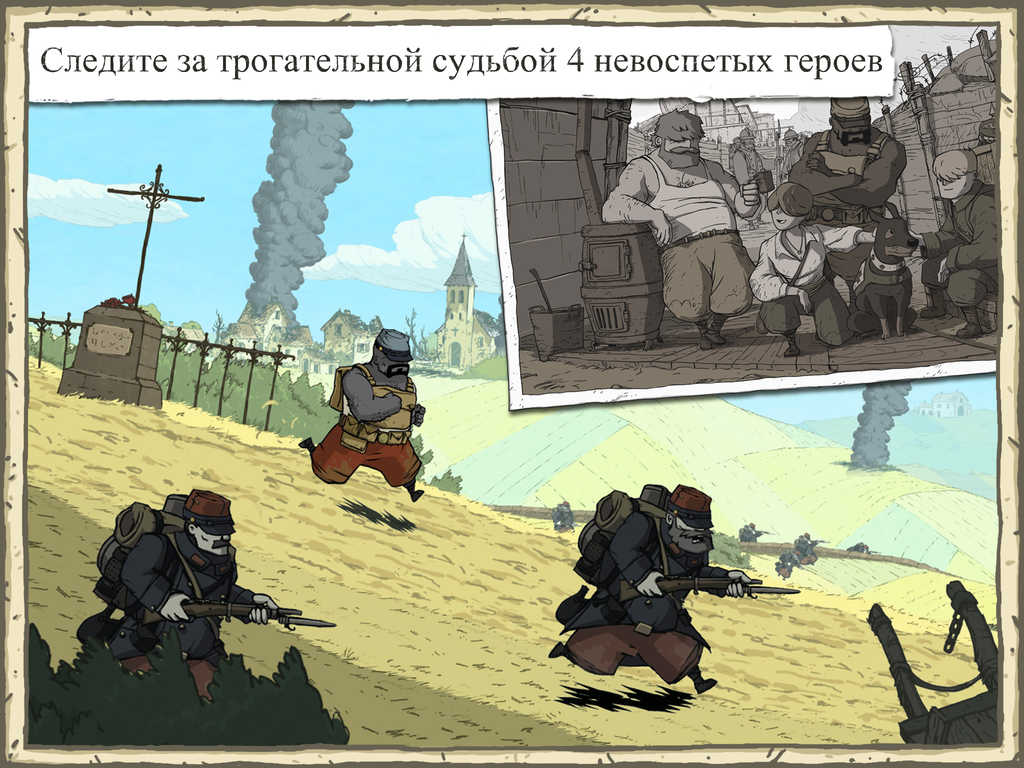 Valiant Hearts-1