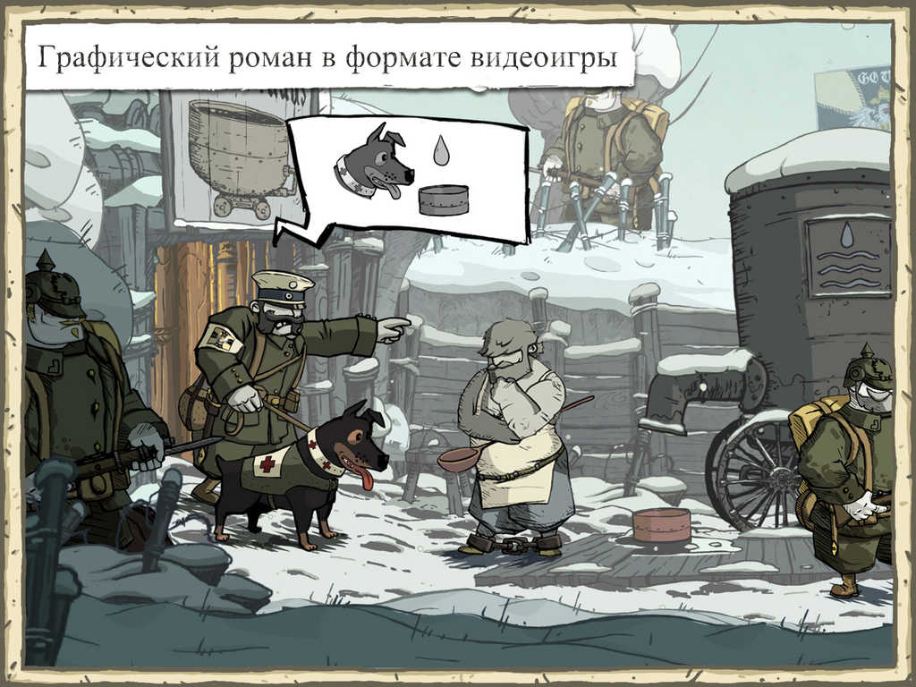 Valiant Hearts-2
