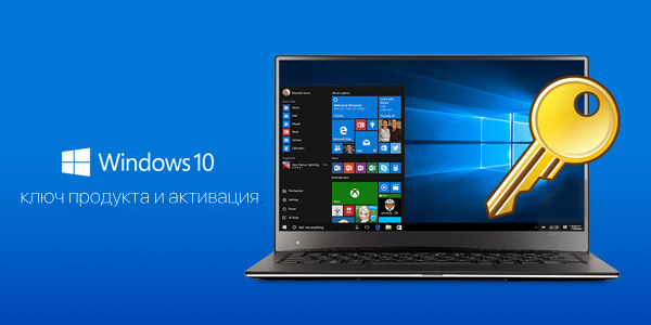 Код для активации windows 10 2016