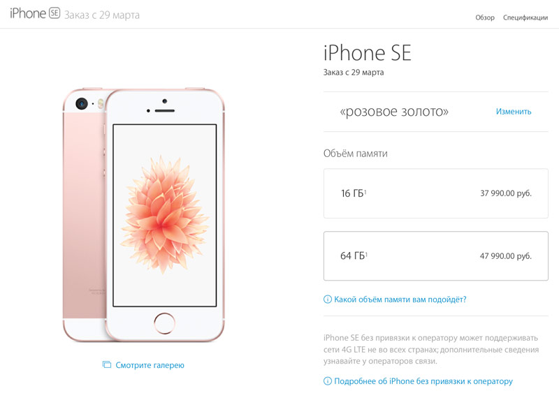 iPhone-SE-official-6