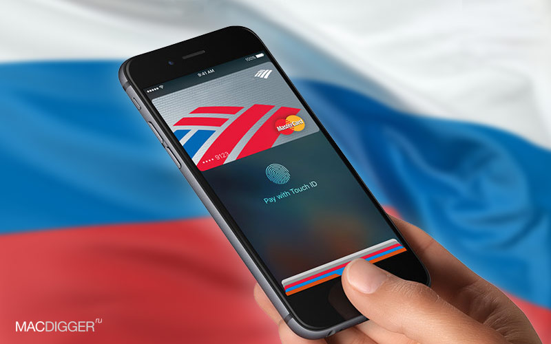 Apple-Pay-russia-1
