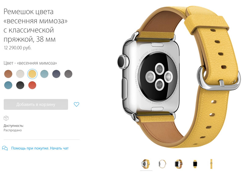 Apple-Watch-rsprod-1