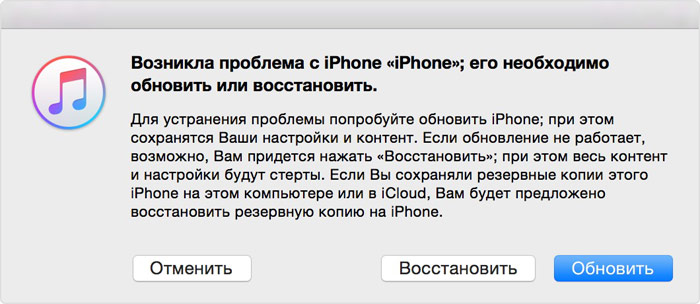 iPhone-rcovery-2