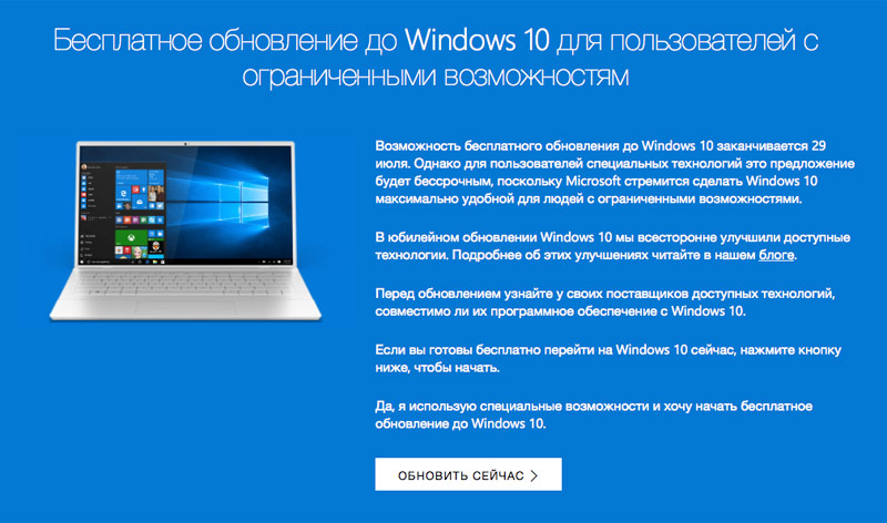 windows-10-ogran-1