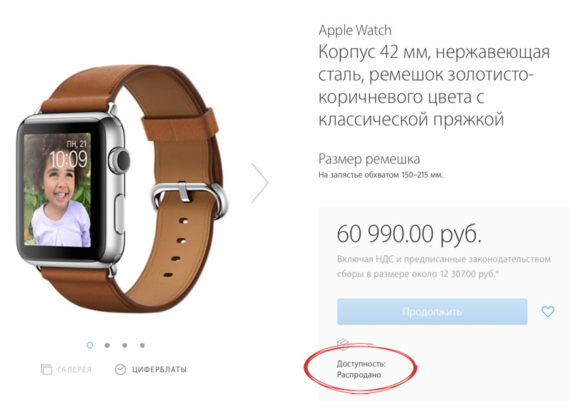 Apple-Watch-sold-out-1