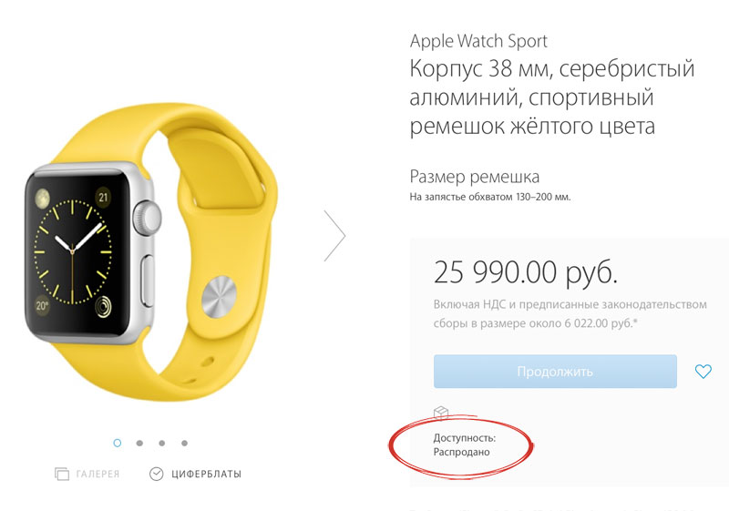 Apple-Watch-sold-out-2