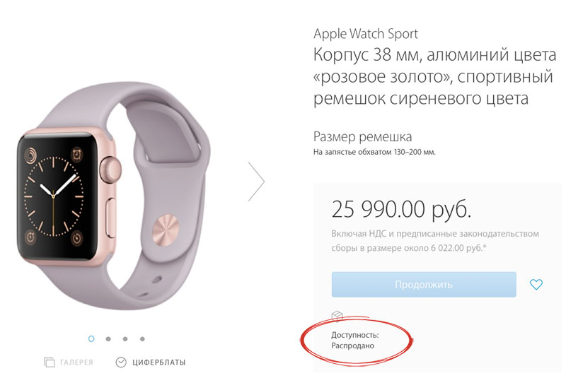 Apple-Watch-sold-out-3