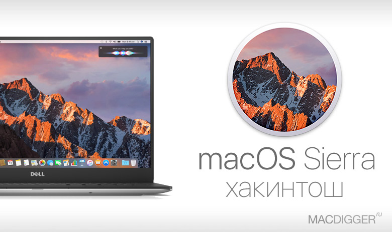 Как установить macOS Sierra на Windows-ПК