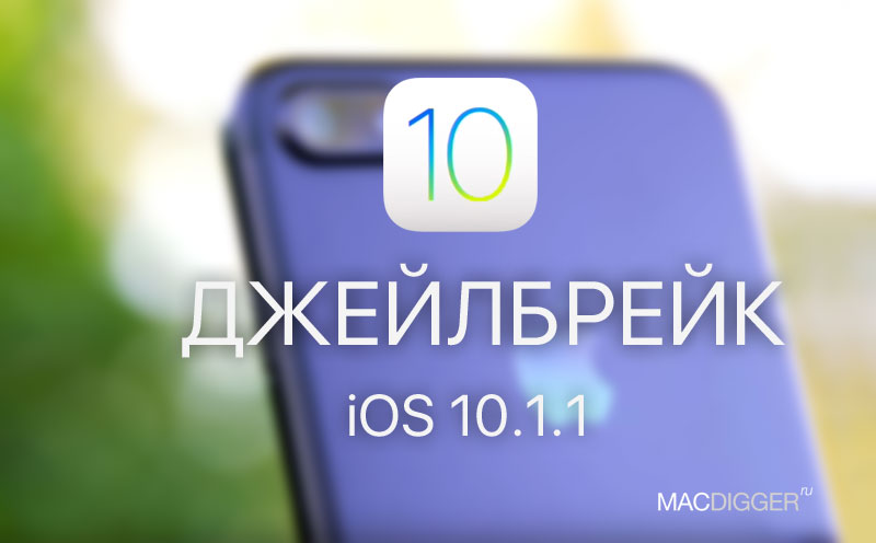 jailbreak-iOS-10-1-1-released-1