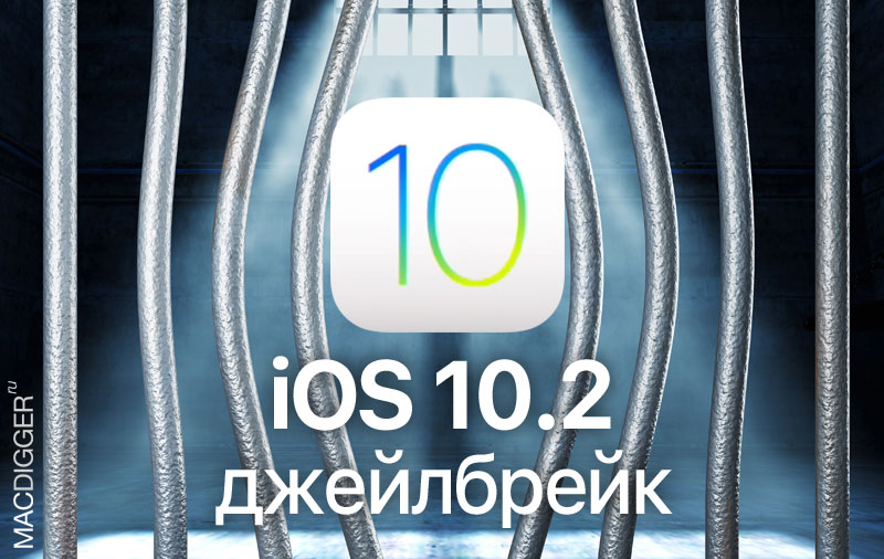 jailbreak-iOS-10-2-iPad-2