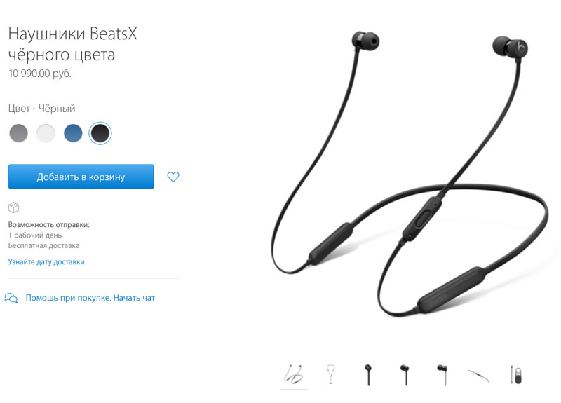 Apple-BeatsX-5