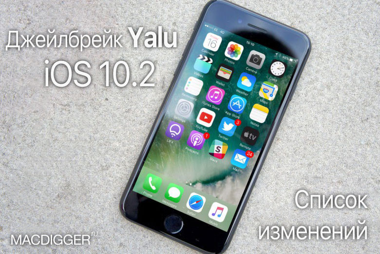 how-to-jailbreak-yalu-1